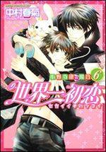 Sekaiichi Hatsukoi 6 Manga