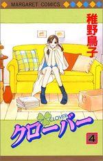 Clover - Toriko Chiya 4