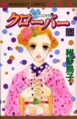 Clover - Toriko Chiya 15