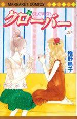 Clover - Toriko Chiya 20