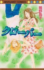 Clover - Toriko Chiya 22