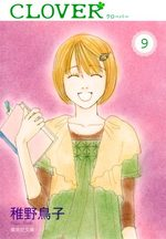 Clover - Toriko Chiya 9