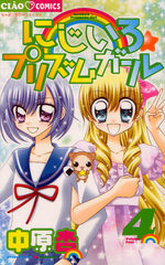 Nijika Actrice de Rêve 4 Manga
