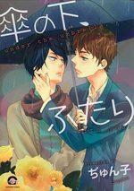 Under the Umbrella with you 1 Manga