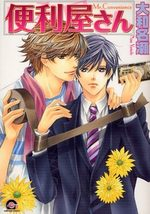 Mr Convenience 1 Manga