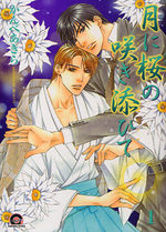 Blooming Moon 1 Manga