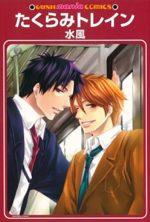 Tactics Train 1 Manga