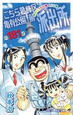 Kochikame 181 Manga