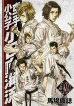 Karate Shokoshi - Kohinata Minoru 49 Manga