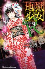 Jigoku Shojo R 9 Manga