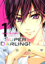 Super Darling ! 1 Manga