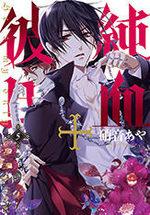 Pureblood Boyfriend 5 Manga