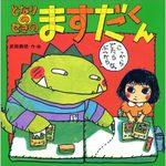 Mon voisin Masuda 1 Livre illustré