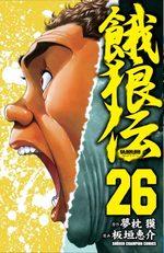 Garouden 26 Manga
