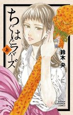 Chiguhagu Lovers 1 Manga