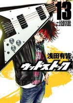 Woodstock 13 Manga