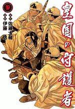 Kôkoku no Shugosha 3