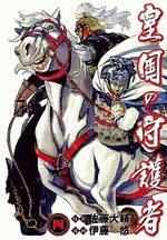 Kôkoku no Shugosha 4
