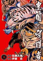 Kôkoku no Shugosha 5