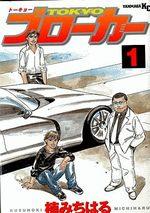 Tokyo Broker 1 Manga