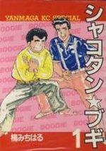 Shakotan Boogie 1 Manga