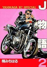 J Monogatari 2 Manga
