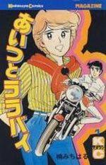 Aitsu to Lullaby 1 Manga
