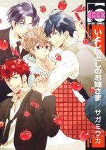 Itoshii Toshi no Oyomesama 1 Manga