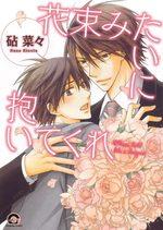 Please hold like a bouquet 1 Manga