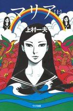 Maria 1 Manga