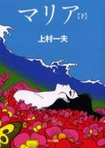Maria 2 Manga