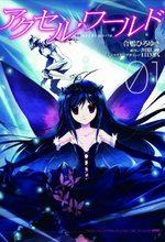 Accel World 1 Manga