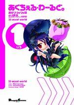 Accel World - Ryuryû Akari 1 Manga