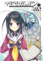 Accel World Dural - Magisa Garden 1 Manga