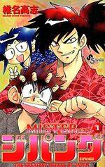 Mister Zipang 1 Manga