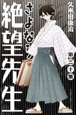 Sayonara Monsieur Désespoir 30 Manga