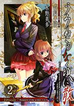 Umineko no Naku Koro ni Chiru Episode 7: Requiem of The Golden Witch 2 Manga