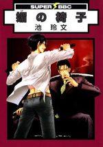 Bi no Isu 1 Manga