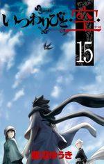 Itsuwaribito Ushiho 15 Manga