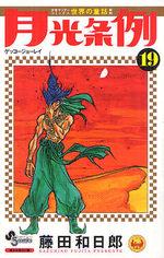 Moonlight Act 19 Manga