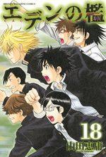 Cage of Eden 18 Manga