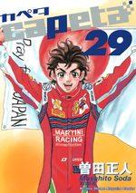 Capeta 29 Manga