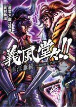 Gifûdô!! Naoe Kanetsugu - Maeda Keiji Sake Gatari 1 Manga