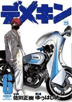 Demekin 6 Manga