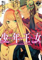 Mimic Royal Princess 2 Manga