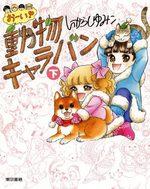 Ooi! Dôbutsu Caravan 2 Manga
