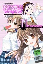 Joshi Kôkôsei Girl's-High - Rensai 11 Shûnen Kinen Hon 1 Manga