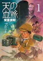 Ten no Ketsumyaku 1 Manga