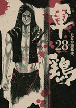 Coq de Combat 28 Manga