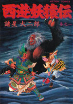 Saiyûyô Enden 1 Manga